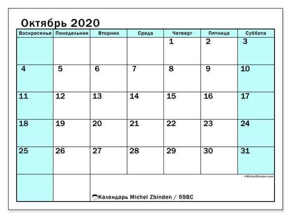 Календарь октябрь 2020, 59ВС. Календарь для печати бесплатно.