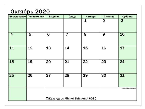 Календарь октябрь 2020, 60ВС. Pасписание для печати бесплатно.