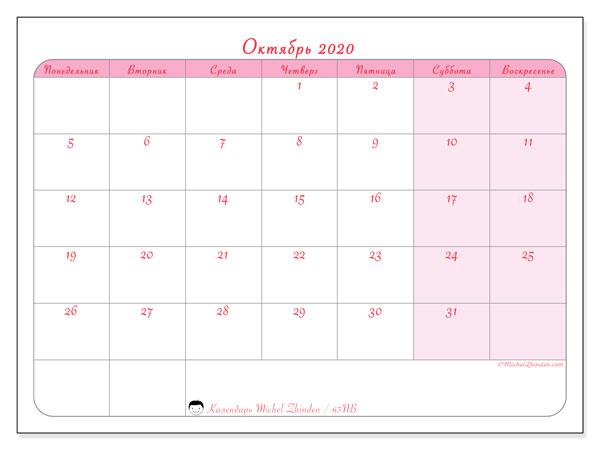 Календарь октябрь 2020, 63ПВ. Бесплатный календарь для печати.