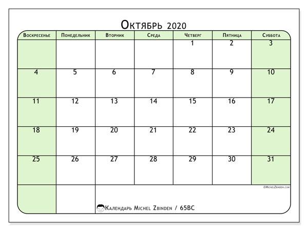 Календарь октябрь 2020, 65ВС. Pасписание для печати бесплатно.