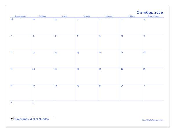 Календарь октябрь 2020, 73ПВ. Pасписание для печати бесплатно.