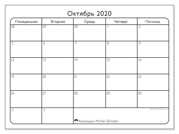 Календарь октябрь 2020, 74ПП. Календарь на месяц для печати бесплатно.