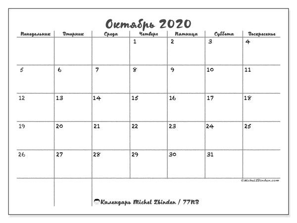 Календарь октябрь 2020, 77ПВ. Календарь для печати бесплатно.