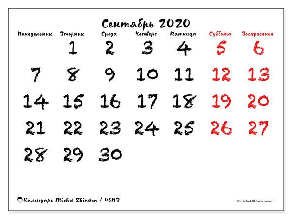 Календарь сентябрь 2020, 46ПВ. Календарь для бесплатной печати.