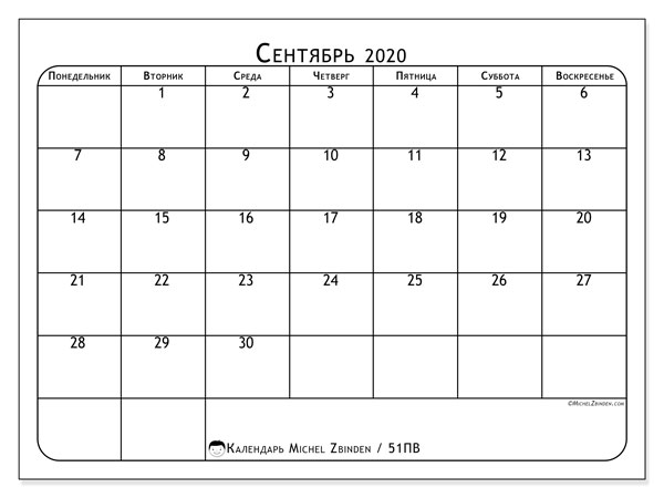 Календарь сентябрь 2020, 51ПВ. Календарь на месяц для печати бесплатно.