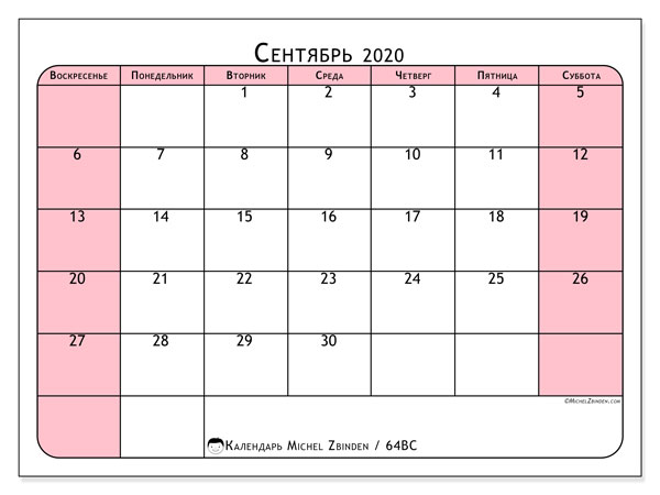 Календарь сентябрь 2020, 64ВС. Бесплатный календарь для печати.