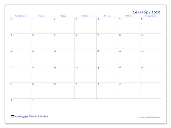 Календарь сентябрь 2020, 73ПВ. Календарь для печати бесплатно.