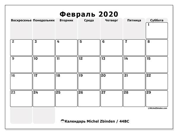 Календарь февраль 2020, 44ВС. Ежемесячный календарь для печати бесплатно.