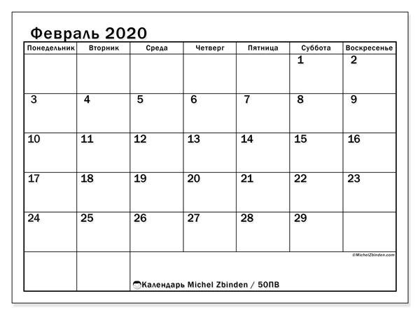 Календарь февраль 2020, 50ПВ. Ежемесячный календарь для печати бесплатно.