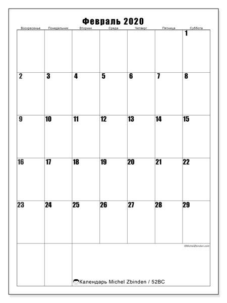 Календарь февраль 2020, 52ВС. Календарь на месяц для печати бесплатно.