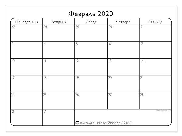 Календарь февраль 2020, 74ВС. Календарь для бесплатной печати.