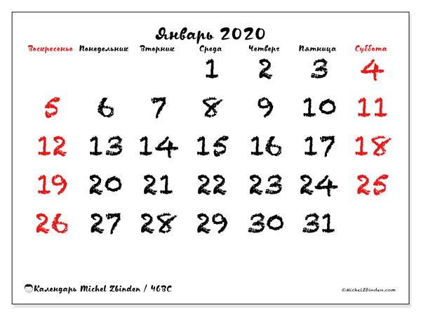 Календарь январь 2020, 46ВС. Календарь для бесплатной печати.