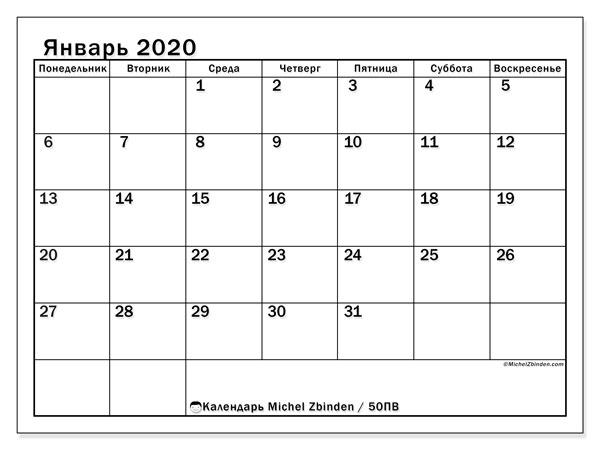 Календарь январь 2020, 50ПВ. Календарь для печати бесплатно.