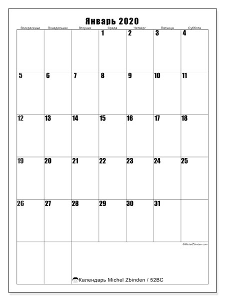 Календарь январь 2020, 52ВС. Календарь для печати бесплатно.