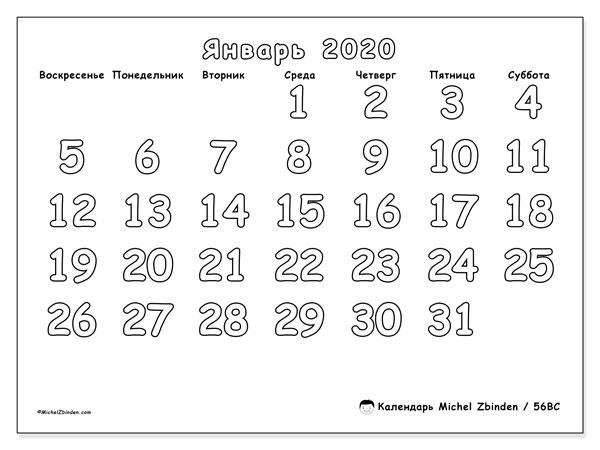 Календарь январь 2020, 56ВС. Календарь на месяц для печати бесплатно.