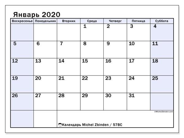 Календарь январь 2020, 57ВС. Календарь для печати бесплатно.