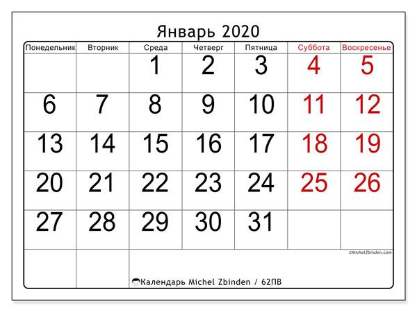 Календарь январь 2020, 62ПВ. Ежемесячный календарь для печати бесплатно.