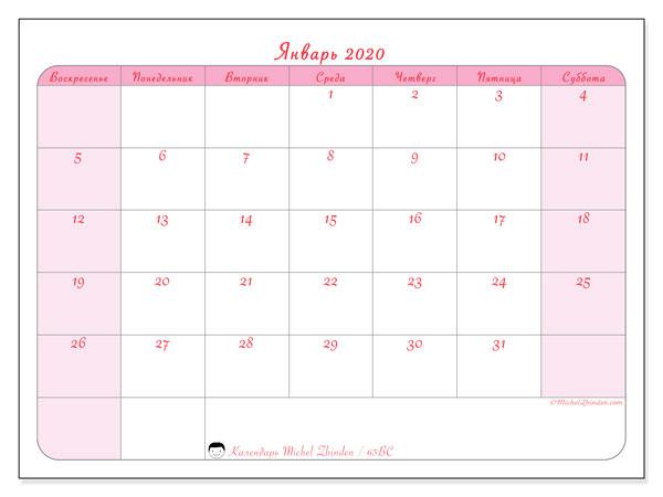 Календарь январь 2020, 63ВС. Календарь для печати бесплатно.