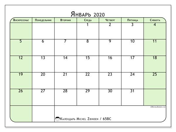 Календарь январь 2020, 65ВС. Ежемесячный календарь для печати бесплатно.