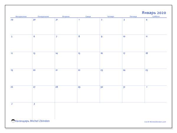 Календарь январь 2020, 73ВС. Ежемесячный календарь для печати бесплатно.