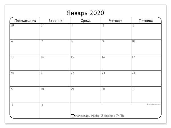 Календарь январь 2020, 74ПВ. Календарь для печати бесплатно.