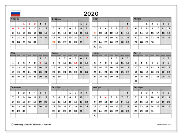 Календарь 2020, с праздниками Россия. Календарь праздников для печати бесплатно.