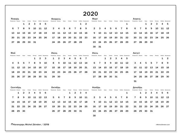 Календарь 2020, 32ПВ. Pасписание для печати бесплатно.