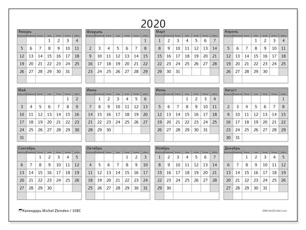 Календарь 2020, 35ВС. Ежегодный календарь для печати бесплатно.