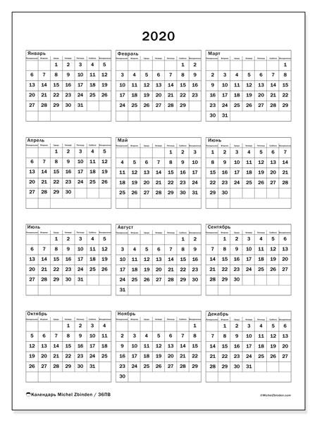 Календарь 2020, 36ПВ. Бесплатный календарь для печати.