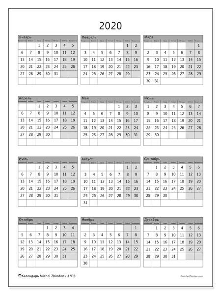 Календарь 2020, 37ПВ. Бесплатный календарь для печати.