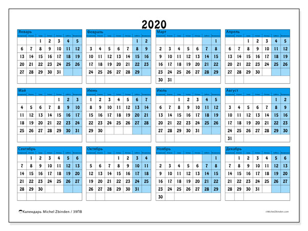 Календарь 2020, 39ПВ. Бесплатный календарь для печати.