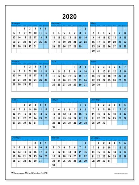 Календарь 2020, 40ПВ. Календарь для бесплатной печати.