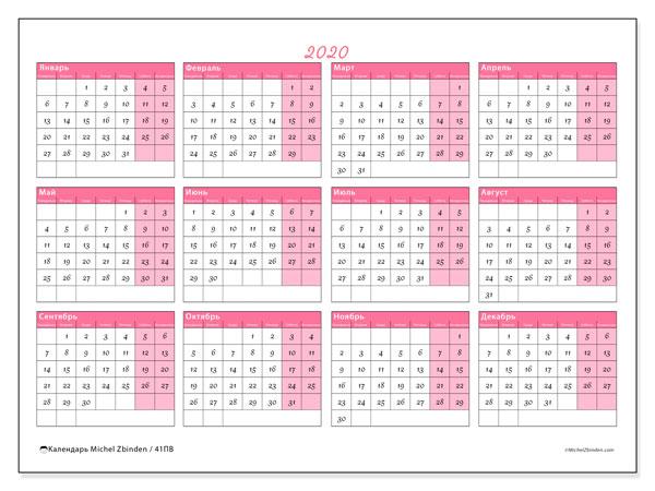 Календарь 2020, 41ПВ. Календарь на год для печати бесплатно.