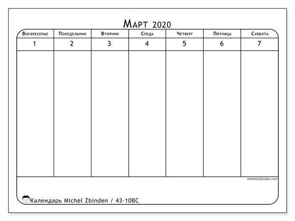 Календарь 2020, 43-10ВС. Календарь на неделю для печати бесплатно.