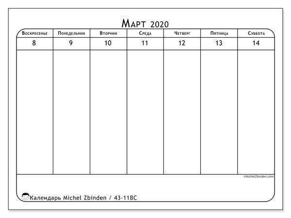 Календарь 2020, 43-11ВС. Календарь для печати бесплатно.