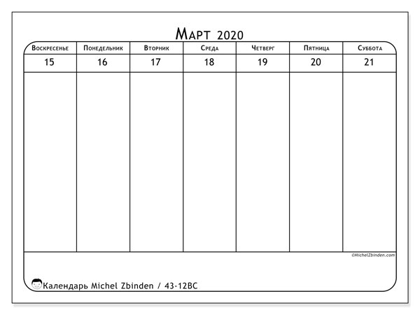 Календарь 2020, 43-12ВС. Календарь на неделю для печати бесплатно.