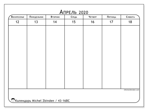 Календарь 2020, 43-16ВС. Еженедельный календарь для печати бесплатно.
