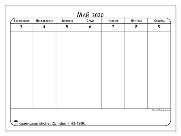 Календарь 2020, 43-19ВС. Календарь для печати бесплатно.