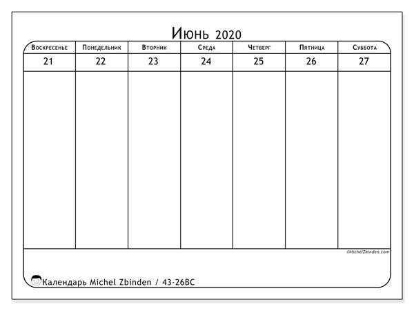 Календарь 2020, 43-26ВС. Календарь для печати бесплатно.