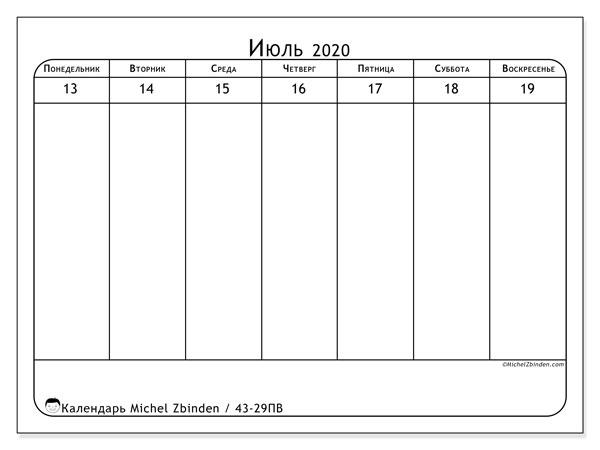 Календарь 2020, 43-29ПВ. Pасписание для печати бесплатно.