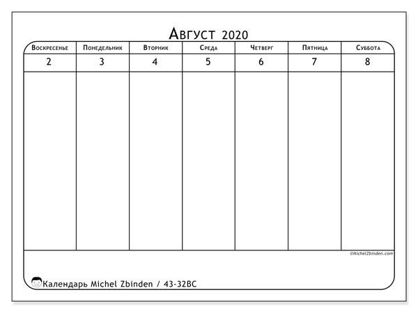 Календарь 2020, 43-32ВС. Еженедельный календарь для печати бесплатно.
