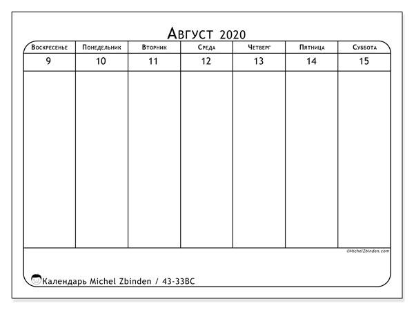 Календарь 2020, 43-33ВС. Календарь на неделю для печати бесплатно.