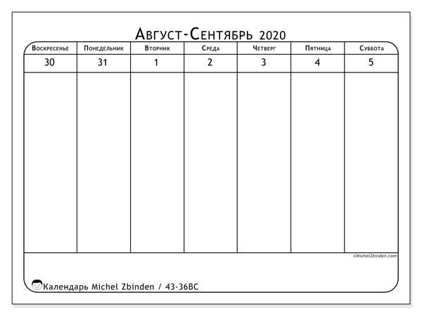 Календарь 2020, 43-36ВС. Pасписание для печати бесплатно.