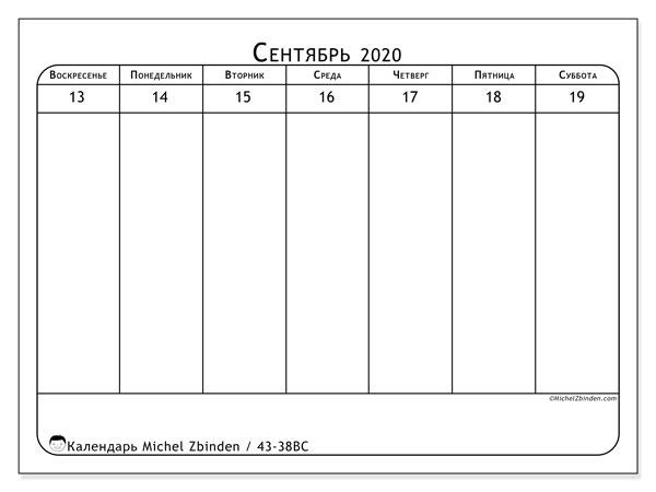 Календарь 2020, 43-38ВС. Еженедельный календарь для печати бесплатно.