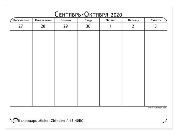 Календарь 2020, 43-40ВС. Еженедельный календарь для печати бесплатно.