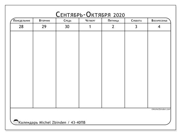 Календарь 2020, 43-40ПВ. Календарь на неделю для печати бесплатно.