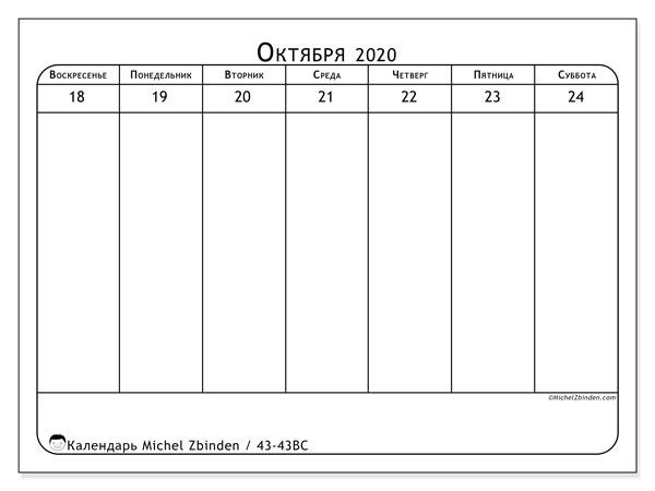 Календарь 2020, 43-43ВС. Pасписание для печати бесплатно.
