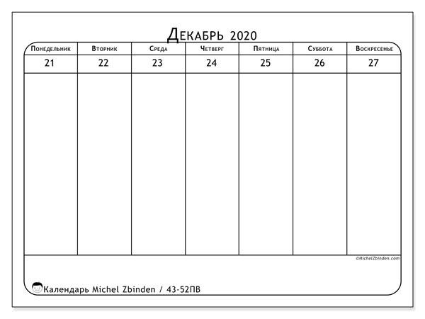 Календарь 2020, 43-52ПВ. Еженедельный календарь для печати бесплатно.
