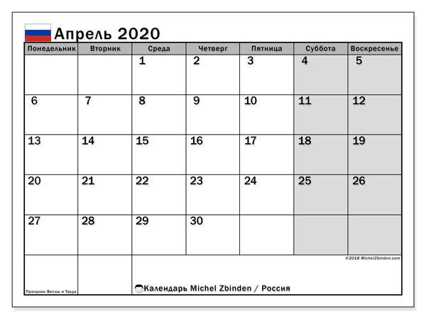 Календарь апрель 2020, с праздниками России. Ежемесячный календарь для печати бесплатно.