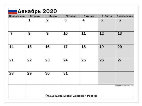 Календарь декабрь 2020, с праздниками России. Календарь для печати бесплатно.